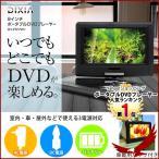 9����� �ݡ����֥�DVD�ץ졼�䡼 DX-PDV901 DVD �ץ졼�䡼 �ݡ����֥� ���� 3�Ÿ� AC DC �Хåƥ �����ȥɥ� �쥸�㡼 �ɥ饤�� �� �ֺ� 9�� ����