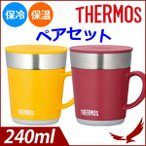 サーモス 保温マグカップ 240ml JDC-240 ペアセット マグカップ 保温 保冷 蓋付きマグカップ フタ付き カップ コップ 魔法びん 魔法瓶 THERMOS