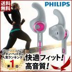イヤホン 高音質 フィリップス スポーツヘッドフォン ActionFit SHQ1300PK ヘッドフォン スポーツ ランニング トレーニング 音楽 快適 フィット 耐久性 安全