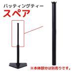 バッティングティー スペア 野球 硬式 軟式 ソフトボール バッティング 打撃練習 トレーニング ティースタンド 野球用品 バット 用具 スポーツ 子供 キッズ
