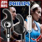 イヤホン マイク付き フィリップス スポーツヘッドフォン ActionFit SHQ1305WS 高音質 ヘッドフォン スポーツ ランニング トレーニング 音楽