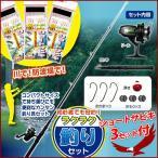 釣り竿セット ラクラク釣りセット MCO-16 ショートサビキ 3本 HG針8-枝1.5-幹3号 FS-ST32 3セット 仕掛け 釣り具 リール 釣り針 浮き おもり
