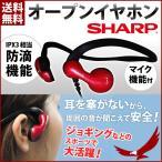 Yahoo!Earth Wingシャープ SHARP オープンイヤホン 耳をふさがない イヤホン イヤフォン ネックバンド式 防滴仕様マイク機能 ランニング ウォーキング レッド RG-H100-R