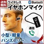 ワイヤレス イヤホンマイク イヤフォン Bluetooth ブルートゥース イヤホン 電話 通話 携帯 スマホ スマフォ スマートフォン スマートホン