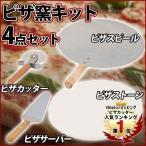 ピザキット ピザ窯キット 4点セット PZKT-4S 丸型 ピザストーン ピザピール ピザカッター ピザサーバー ヘラ プレート ピザ焼き 1位