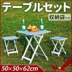 アウトドア テーブル 折りたたみ チェア テーブルセット アルミ レジャー キャンプ ピクニック 運動会 アルミテーブル バーベキュー ローテーブル FW2-5050