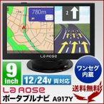 カーナビ ポータブル ナビゲーション A917Y 9インチ ワンセグ 2018年最新版地図搭載 オービス警告対応 GPS ワンセグナビ テレビ 車載