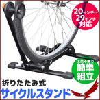 サイクルスタンド 折りたたみ 20〜29インチ 自転車 スタンド 固定 前輪 後輪 折り畳み 工具不要 自転車置き場 駐輪 サイクルガレージ