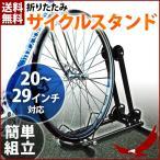 ショッピング20インチ 折りたたみ サイクルスタンド 20〜29インチ 自転車 スタンド 固定 前輪 後輪 折り畳み 工具不要 自転車置き場 駐輪 サイクルガレージ