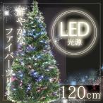 ショッピングクリスマスツリー クリスマスツリー おしゃれ シンプル ファイバーツリー 120cm LEDライト イルミネーション ツリー クリスマスライト クリスマス 高輝度LED