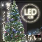 ショッピングクリスマスツリー クリスマスツリー LED ファイバー 150cm おしゃれ シンプル ファイバーツリー LEDライト イルミネーション ツリー クリスマスライト クリスマス