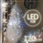 クリスマスツリー おしゃれ シンプル ファイバーツリー 120cm LEDライト イルミネーション ツリー クリスマスライト クリスマス 高輝度LED