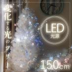 クリスマスツリー LED ファイバー 150cm おしゃれ シンプル ファイバーツリー LEDライト イルミネーション ツリー クリスマスライト クリスマス