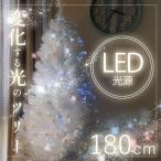 クリスマスツリー 180 スリム LED ファイバー おしゃれ シンプル ファイバーツリー LEDライト イルミネーション ツリー クリスマスライト クリスマス