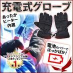 手袋 グローブ 充電式 あったかヒーター内蔵 グローブ HOTGLVLB 指先 暖め アウトドア バイク 釣り 冬 防寒 ヒーター手袋 ヒーターグローブ