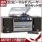 コンポ マルチプレーヤー Wカセット WCDマルチプレーヤー TCDR-386WC レコードプレーヤー AM FM ラジオ 録音 再生 カセットレコーダー デッキ オーディオ