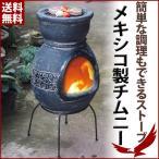 チムニー ストーブ メキシコ製 MCH8880 屋外用 暖炉 たき火 バーベキュー コンロ BBQ 窯 家庭用 釜 ガーデンストーブ おしゃれ 陶器製 炭火