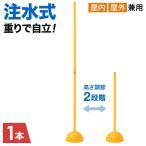 トレーニングポール 1本 サッカー ドリブル 練習 重り