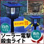 殺虫器 ソーラー電撃殺虫ライト VS-G030 ガーデンライト 白 青 LED 自動点灯 電源不要 誘虫灯 殺虫ライト 夜間 照明 ライト 吊り下げ 庭 玄関 虫よけ