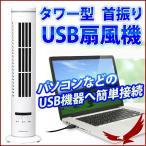 扇風機 USB タワー型 首振り GH-USB-FANTSW ホワイト スリム タワーファン 卓上 小型 送風機 デスク オフィス パワフル 熱中症対策 夏バテ 省エネ