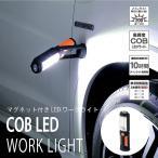 ワークライト WZ-01 強力 マグネット付 LEDライト 携帯ライト ハンディ スタンド 作業灯 フック付 引掛け ぶら下げ 照明 サイドライト スポットライト 懐中電灯