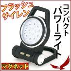 作業灯 ワークライト コンパクト パワーライト PZ-21 明るさ2段階 緊急防災機能 SMD LEDライト フラッシュ サイレン 携帯ライト スポットライト 照明 懐中電灯