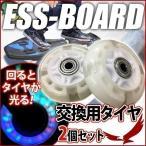 エスボード タイヤ 交換用 ハードタイヤ 2個セット ウィール 交換 LEDタイヤ 光る ESS Board エスボード専用 交換タイヤ Sボード エスボードタイヤ