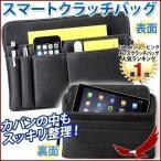スマートクラッチバッグ バッグインバッグ クラッチバッグ タブレットケース ソフト素材 ソフトケース ビジネスバッグ インナーバッグ 1位