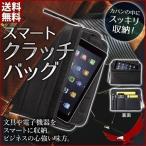 メンズ クラッチバッグ スマートクラッチバッグ バッグインバッグ タブレットケース ソフト素材 ソフトケース ビジネスバッグ インナーバッグ
