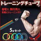 トレーニングチューブ 5本セット ストレッチ ゴム バンド 筋トレ 器具 グッズ スポーツ シェイプアップ ダイエット エクササイズ フィットネスチューブ 男女兼用