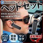 Bluetooth ヘッドセット TBM01K イヤホンマイク ハンズフリー 通話 片耳 USB 携帯電話 スマホ ワイヤレス 音楽再生 イヤフォン