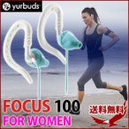 イヤホン 耳かけ式 スポーツタイプ ヤーバッズ フォーカス100 yurbuds FOCUS 100 FOR WOMEN aqua アクアホワイト YBWNFOCU01ANW イヤフック スポーツイヤホン