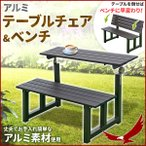 アルミ テーブルチェア ベンチ レジャーテーブル カフェテーブル アウトドア ガーデニング ガーデンテーブル ベンチテーブル 背もたれ 2WAY