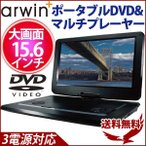 DVDプレーヤー ポータブル ポータブルDVDプレーヤー 本体 15.6インチ APD-156N-SP 大画面 高画質 車載 バッテリー内蔵 3電源 CD AC DC arwin