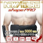 ニュー アブトロ シェープ プロ NEW ABTRO shape PRO エクササイズ 筋肉 トレーニング 筋トレ 腹筋 振動タイプ ビルドアップ トレーニング 腹筋ベルト