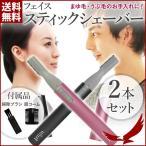 フェイスシェーバー フェイススティックシェーバー MEBL-21 ピンク ブラック 2本セット 電気シェイバー 乾電池式 眉コーム付 顔 眉毛 うぶ毛 剃る