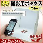 撮影ボックス LEDライト付 撮影用ボックス スモール 小 MCZ-108 撮影ブース 撮影キット 撮影用BOX 小型 コンパクト 箱型 商品 写真 撮影 簡易組立 折りたたみ