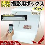 LEDライト付 撮影ボックス 撮影用ボックス ビッグ 大 MCZ-109 撮影ブース 撮影キット 撮影用BOX 小型 コンパクト 箱型 商品 写真 撮影 簡易組立 折りたたみ