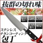 包丁 ステンレス チタンコーティング 包丁 MCK-82 ナイフ 錆びない 錆びに強い 万能包丁 キャンプ バーベキュー アウトドア キッチン 台所