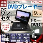DVDプレーヤー ポータブル ポータブルDVDプレーヤー 本体 9インチ ワンセグ D-902TV 大画面 高画質 車載 バッテリー内蔵 3電源 CD AC DC テレビ TV