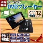 DVDプレーヤー ポータブル ポータブルDVDプレーヤー 本体 12インチ D-L1201 大画面 高画質 車載 バッテリー内蔵 3電源 CD AC DC