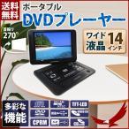 DVDプレーヤー ポータブル ポータブルDVDプレーヤー 本体 14インチ D-L1401 ゲーム内蔵 大画面 高画質 車載 バッテリー内蔵 3電源 CD AC DC