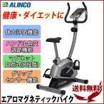 エアロバイク アルインコ エアロマグネティックバイク AFB5215 家庭用 バイク運動 健康 ダイエット フィットネス エクササイズ サイクル運動 自転車 バイク