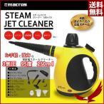 スチームジェットクリーナー MEH-19 高圧洗浄機 スチームクリーナー ハンディ キッチン エアコン 掃除 窓 お風呂  車 シンク 家庭用 強力 高温
