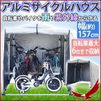 バイク 収納 ガレージ 車庫 アルミサイクルハウス SE-30 自転車 6台 屋外 駐輪 収納庫 物置 バイク置き場 自転車置き場 屋根 バイクハウス サイクルハウス