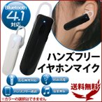 ブルートゥース イヤホン Bluetooth ワイヤレス カナル型 片耳 マイク付き ハンズフリー 高音質 外れにくい 長時間 スマホ 携帯 多機能 便利