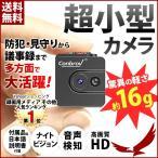 小型カメラ 録画 Conbrov キューブ型ビデオカメラ 防犯カメラ  超小型 カメラ 写真 高画質 録音 暗視  赤外線 防犯 軽い コンパクト 日本語説明書付