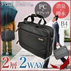 ビジネスバッグ メンズ 2way ブリーフケース ブランド Paul Heim 鞄 軽量 ビジネス バック 就職 通勤 転職 出張 撥水 消臭 PC対応 PCバッグ A4