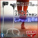 Bluetooth ステレオイヤホン TBS05K ヘッドセット ワイヤレス コードレス ヘッドフォン ハンズフリー 通話 音楽 ワンセグ