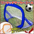 サッカーゴール 折りたたみ ゴールネット サッカー フットサル ゴール ワンタッチ 簡単設置 ネット 屋外 練習 試合